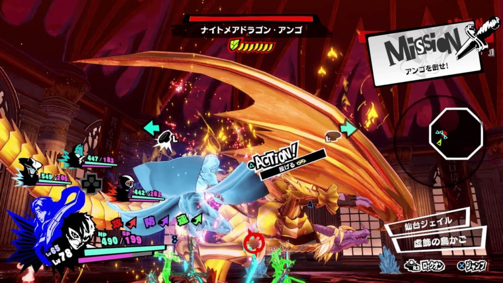 Persona 5 Strikers - Sendai Jail Monarch Shadow Ango Natsume Nightmare Dragon Ango Terrain Gimmick Pile of Swords