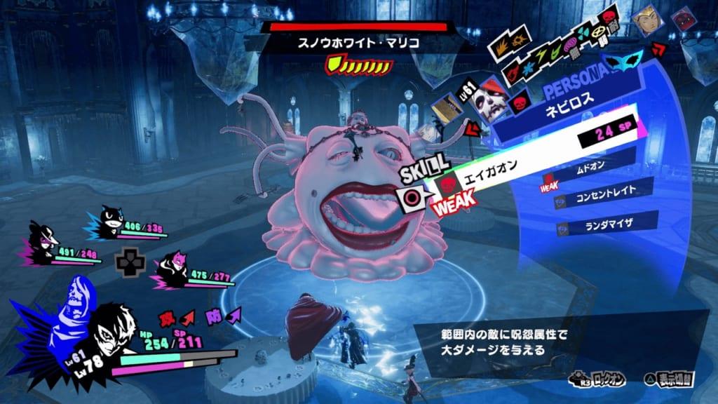 Persona 5 Strikers - Sapporo Jail Shadow Mariko Hyodo Snow Empress Mariko Jail King Monarch Use Curse Attacks