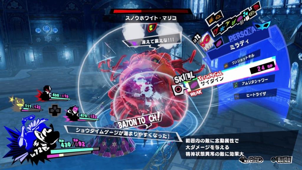 Persona 5 Strikers - Sapporo Jail Shadow Mariko Hyodo Snow Empress Mariko Jail King Monarch Use Psychokinesis Attacks