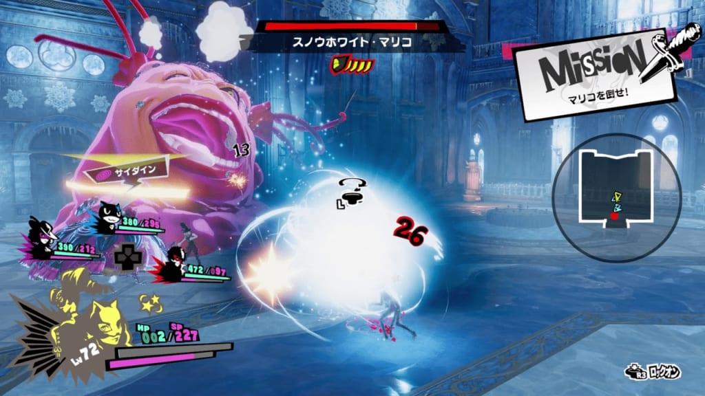 Persona 5 Strikers - Sapporo Jail Shadow Mariko Hyodo Snow Empress Mariko Jail King Monarch Dizzy