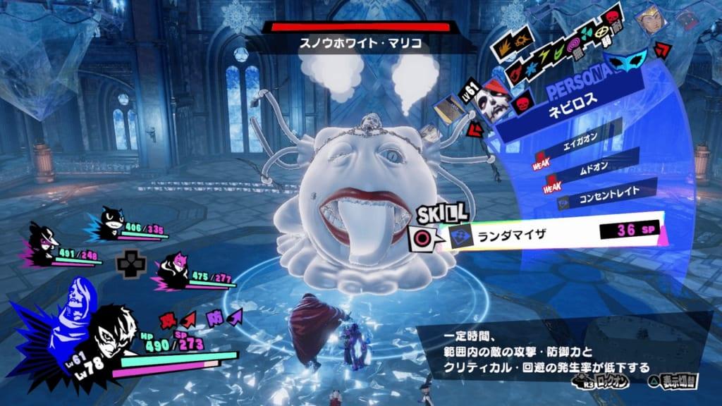 Persona 5 Strikers - Sapporo Jail Shadow Mariko Hyodo Snow Empress Mariko Jail King Monarch Land Debuffs