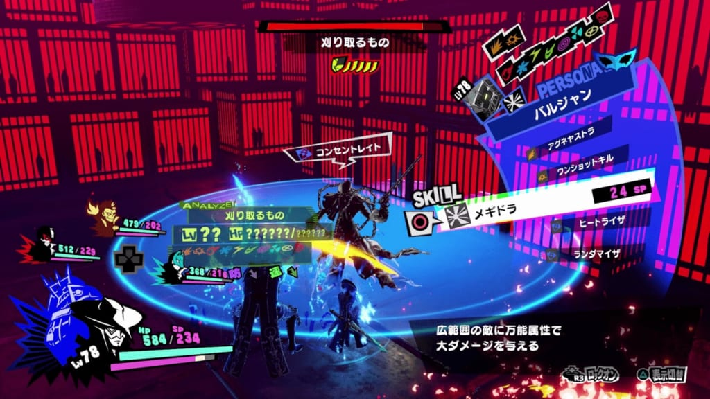 Persona 5 Strikers - Okinawa Jail Powerful Shadow Reaper Secret Boss Use Almighty Attacks