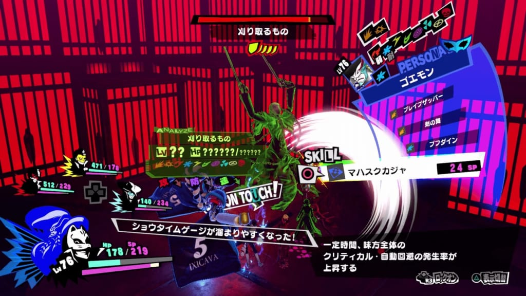 Persona 5 Strikers - Okinawa Jail Powerful Shadow Reaper Secret Boss Cast Buffs