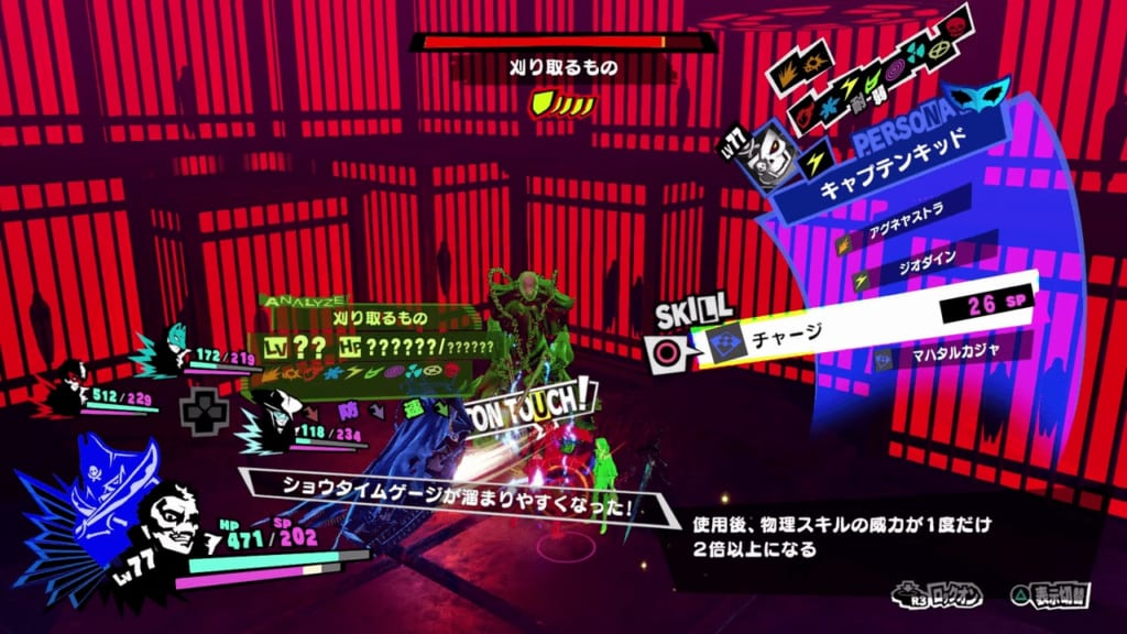 Persona 5 Strikers - Okinawa Jail Powerful Shadow Reaper Secret Boss Cast Charge