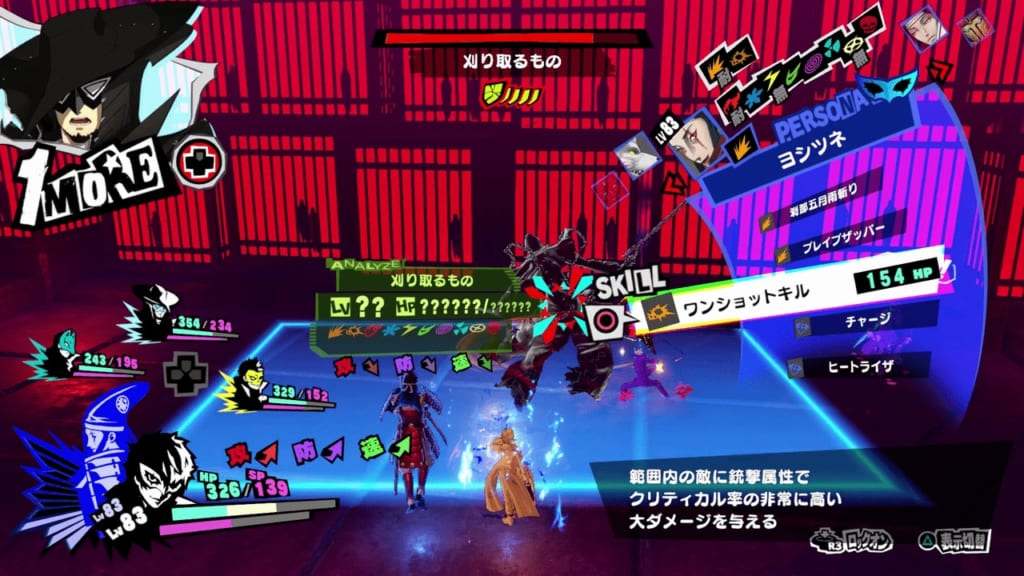 Persona 5 Strikers - Okinawa Jail Powerful Shadow Reaper Secret Boss Use Gun Attacks