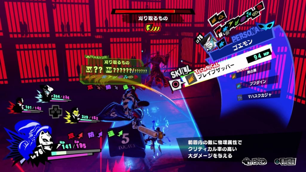 Persona 5 Strikers - Okinawa Jail Powerful Shadow Reaper Secret Boss Use Physical Attacks