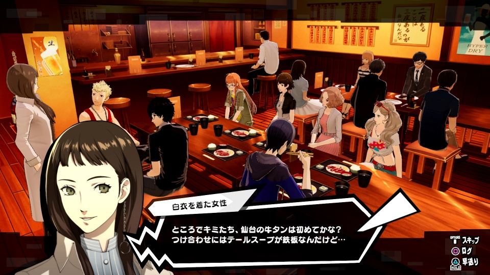 Persona 5 Scramble - Beef Tongue Restaurant