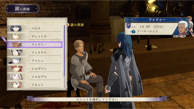 Fire Emblem Three Houses - Mysterious Teacher Guide