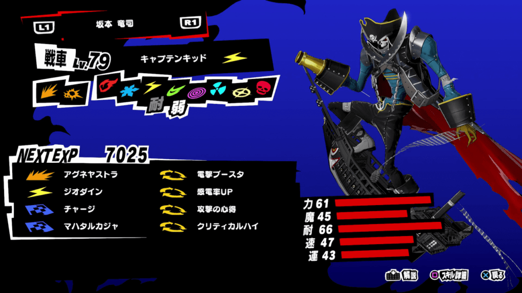 Persona 5 Strikers - Captain Kidd Persona Stats and Skills