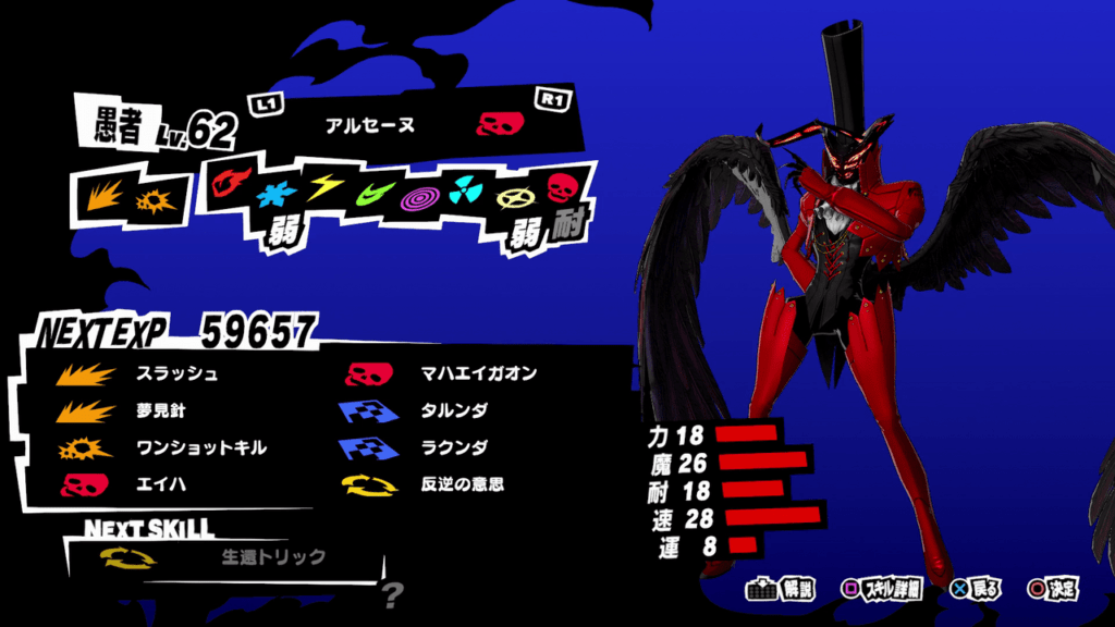Persona 5 Strikers - Arsene Persona Stats and Skills
