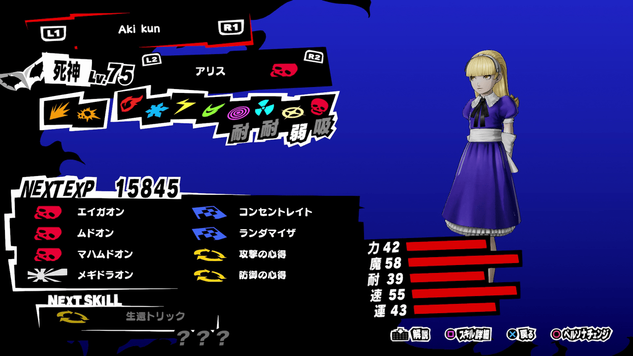 Persona 5 Strikers - Alice Persona Stats and Skills