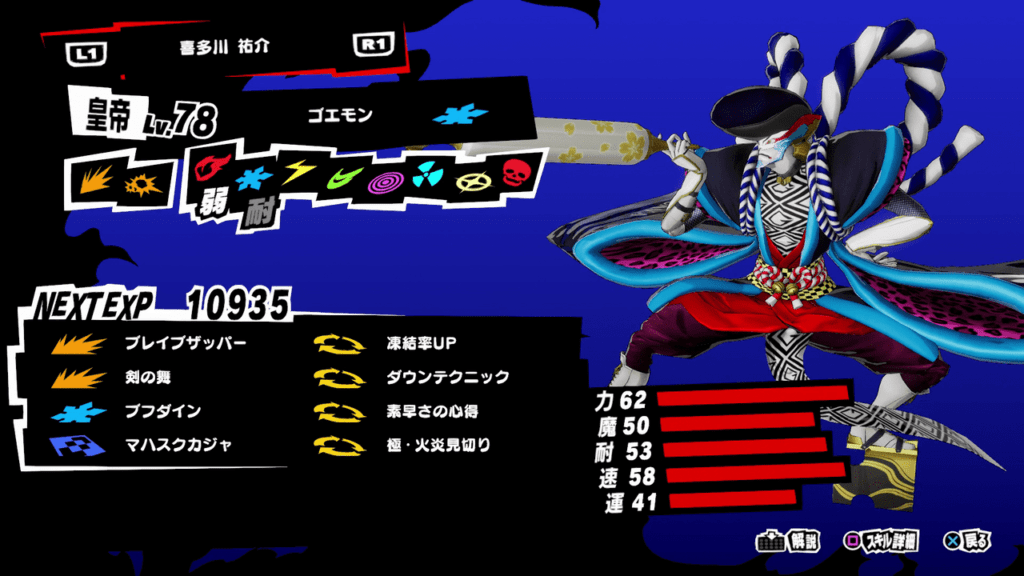 Persona 5 Strikers - Goemon Persona Stats and Skills
