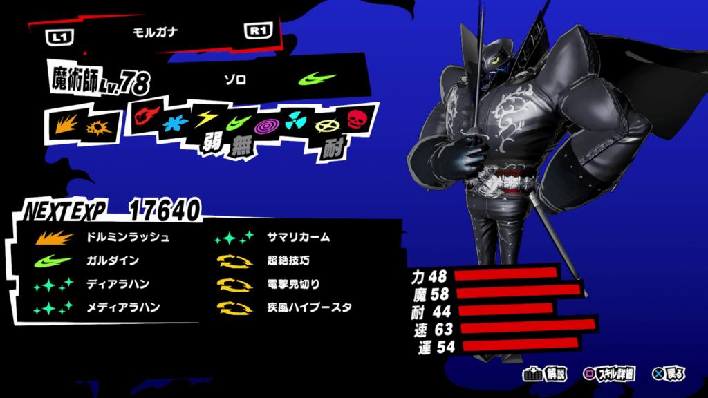 Persona 5 Strikers - Zorro Persona Stats and Skills