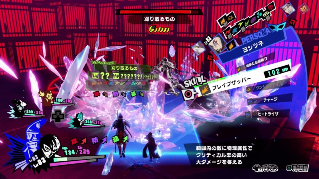 Persona 5 Strikers - Okinawa Jail Powerful Shadow Reaper Maziodyne