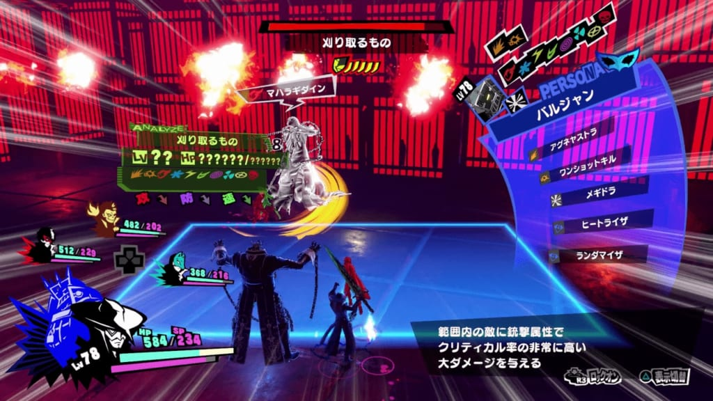 Persona 5 Strikers - Okinawa Jail Powerful Shadow Reaper Maragidyne
