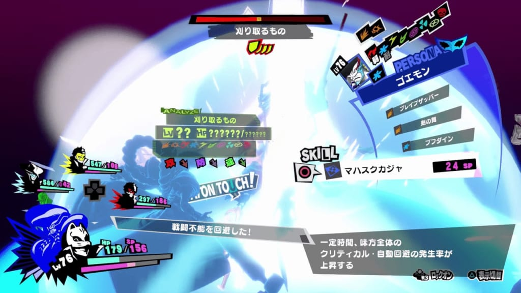 Persona 5 Strikers - Okinawa Jail Powerful Shadow Reaper Megidolaon