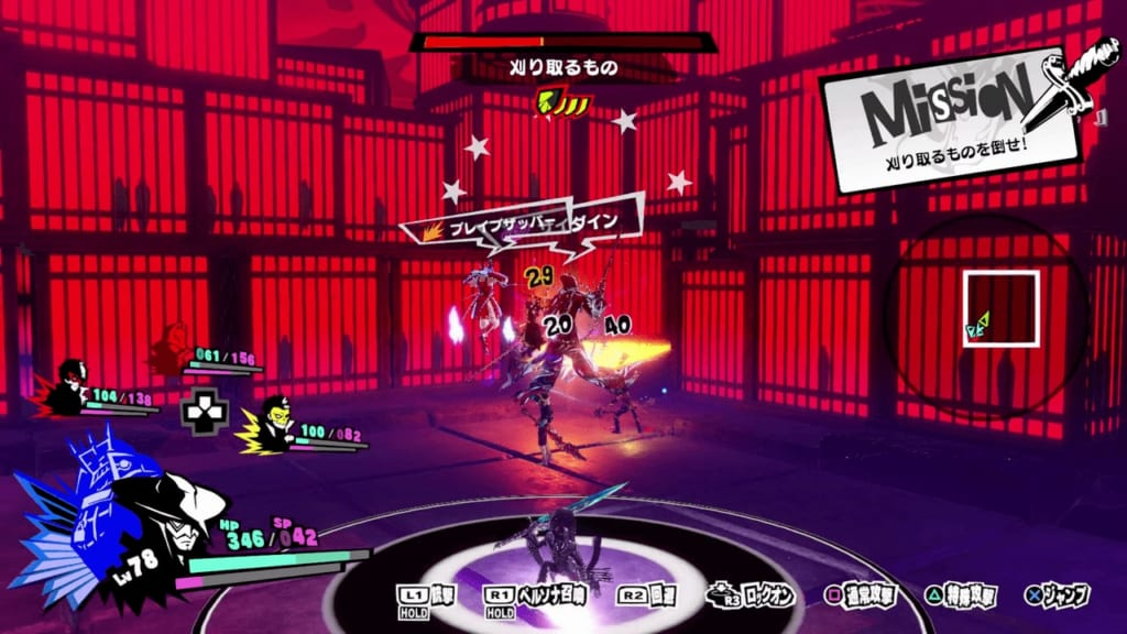 Persona 5 Strikers - Okinawa Jail Powerful Shadow Reaper Mapsiodyne