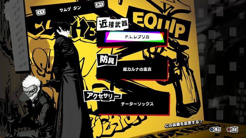 Persona 5 Strikers - Best Weapons