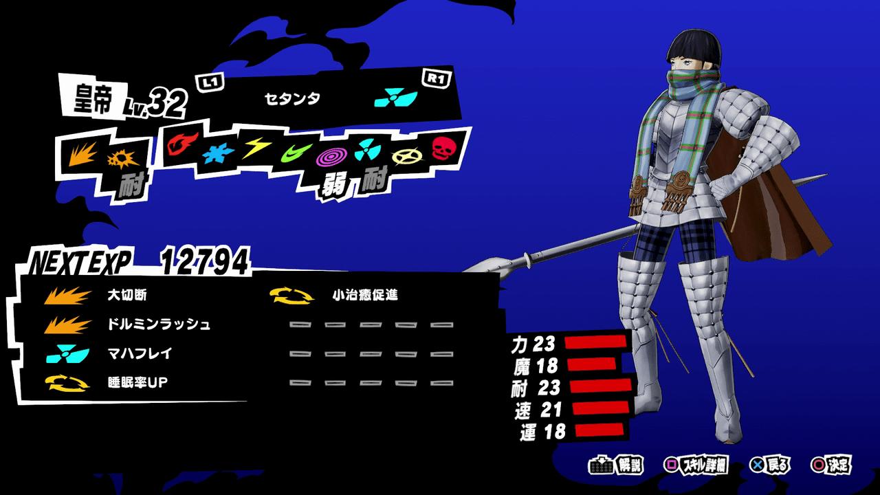 Persona 5 Strikers - Setanta Persona Stats and Skills