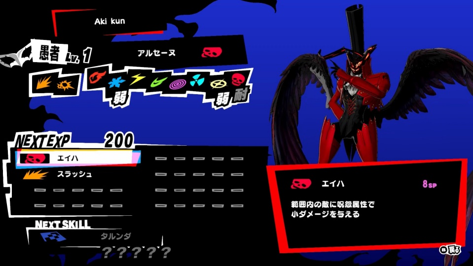 Persona 5 Scramble / P5S - Arsene Stats and Skills