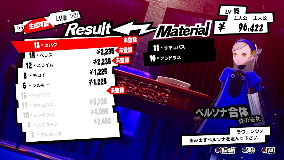 Persona 5 Scramble - How to Obtain Personas