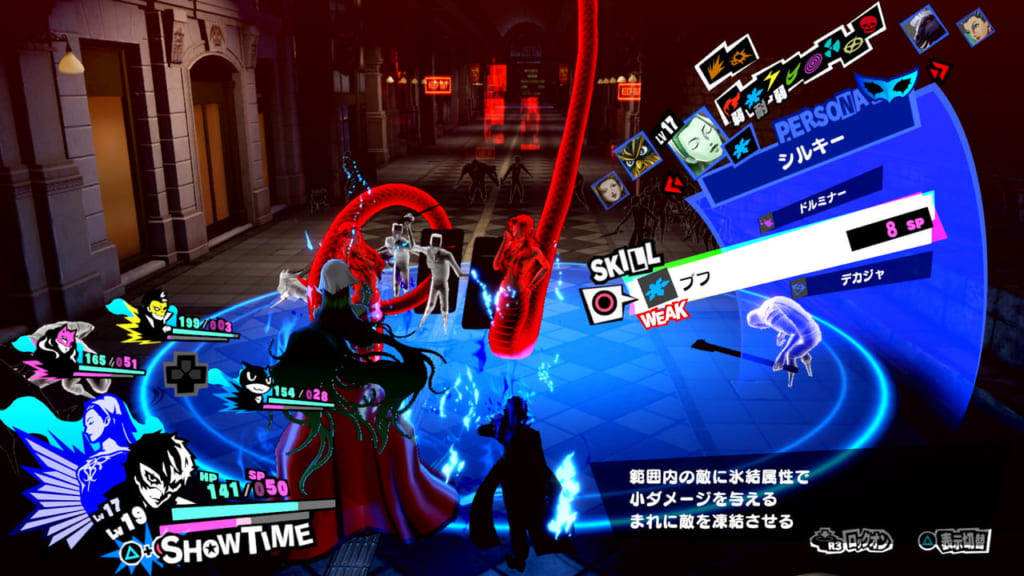 Persona 5 Strikers - Game Differences
