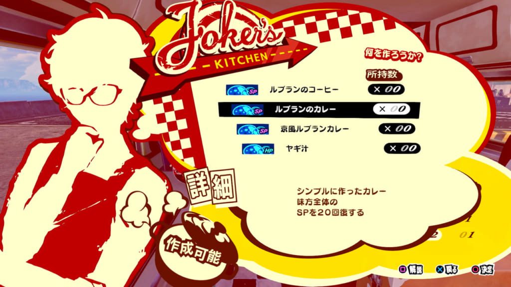 Persona 5 Strikers - Cooking Guide