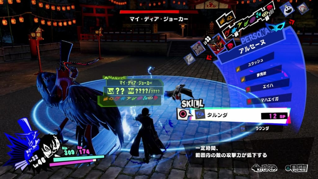 Persona 5 Strikers - Kyoto Jail Shadow Akane Hasegawa Akane's Joker Jail King Monarch Land Debuffs