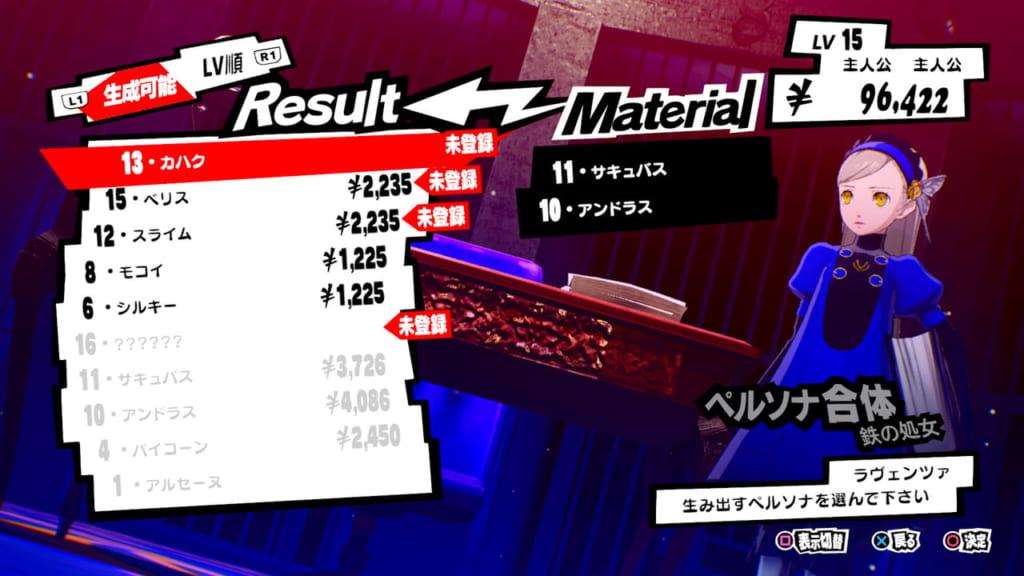Persona 5 Strikers - Velvet Room Guide