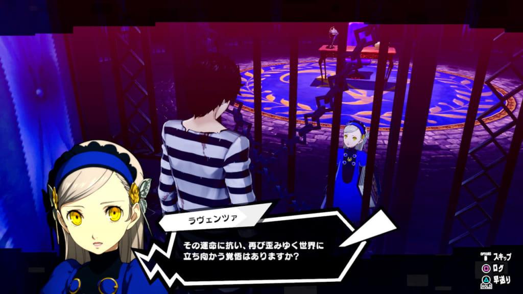 Persona 5 Strikers - Velvet Room Guide