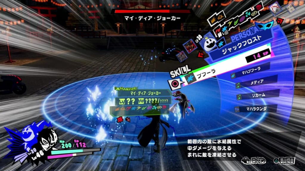 Persona 5 Strikers - Kyoto Jail Shadow Akane Hasegawa Akane's Joker Jail King Monarch Use Ice Attacks