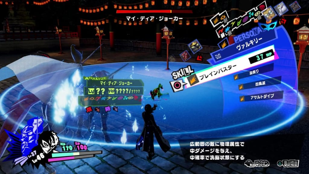 Persona 5 Strikers - Kyoto Jail Shadow Akane Hasegawa Akane's Joker Jail King Monarch Use Physical Attacks