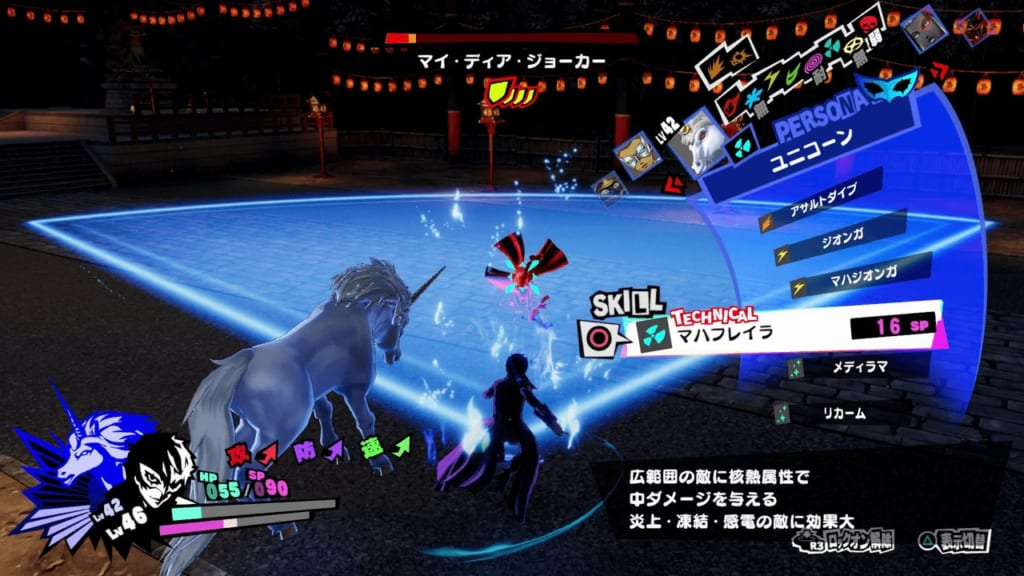 Persona 5 Strikers - Kyoto Jail Shadow Akane Hasegawa Akane's Joker Jail King Monarch Use Nuke Attacks