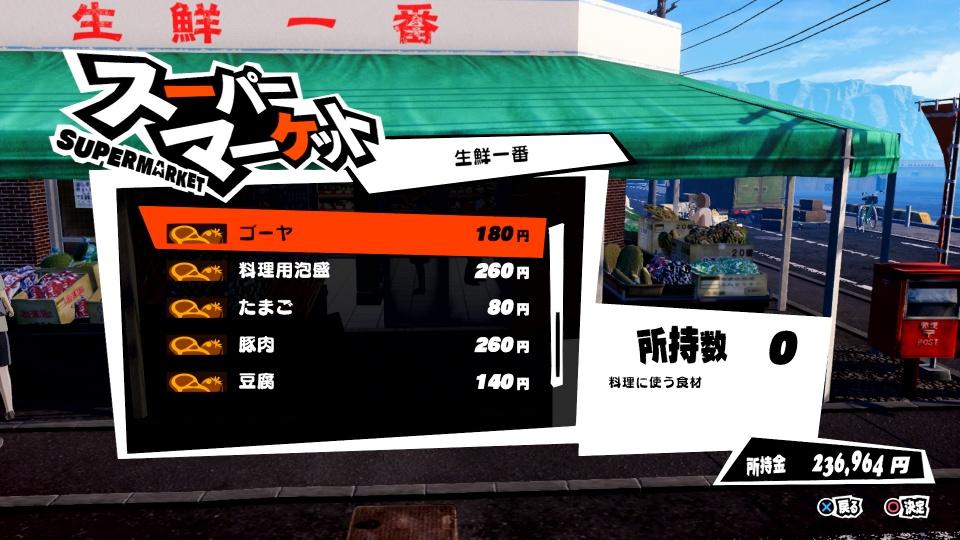 Persona 5 Strikers - Okinawa Ferry Station Supermarket