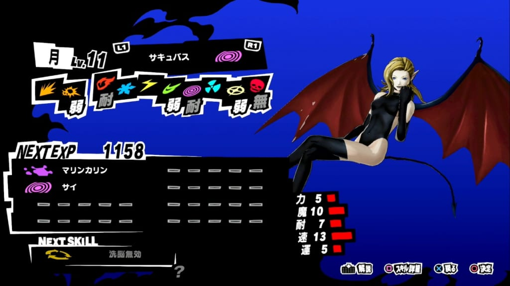 Persona 5 Strikers - Succubus Persona Stats and Skills
