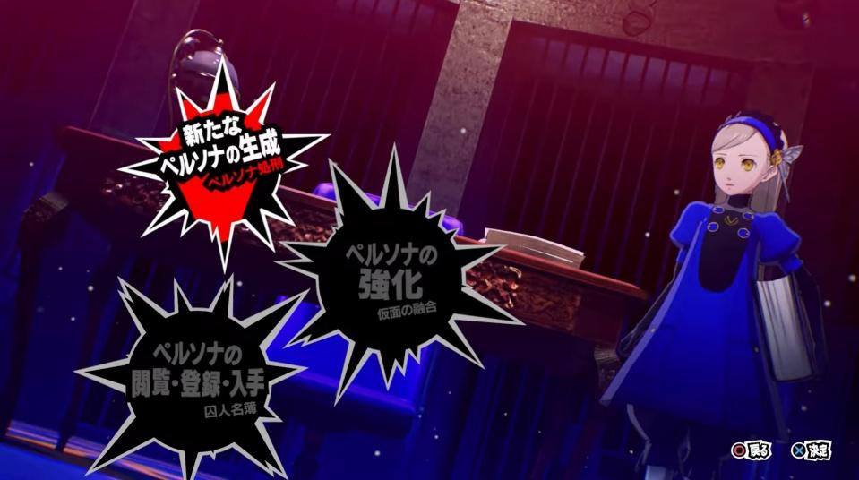 Persona 5 Strikers - Persona Fusion Guide