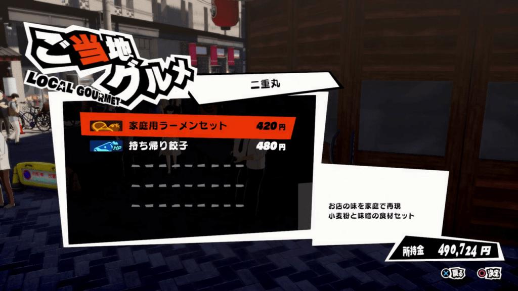 Persona 5 Strikers - Osaka Dotonbori Ramen Shop