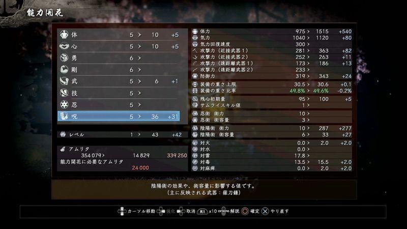 Nioh 2 weapon stat