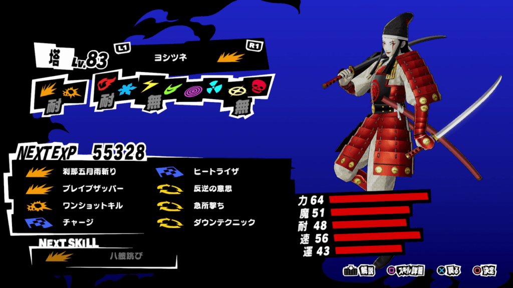 Persona 5 Strikers - Yoshitsune Persona Stats and Skills