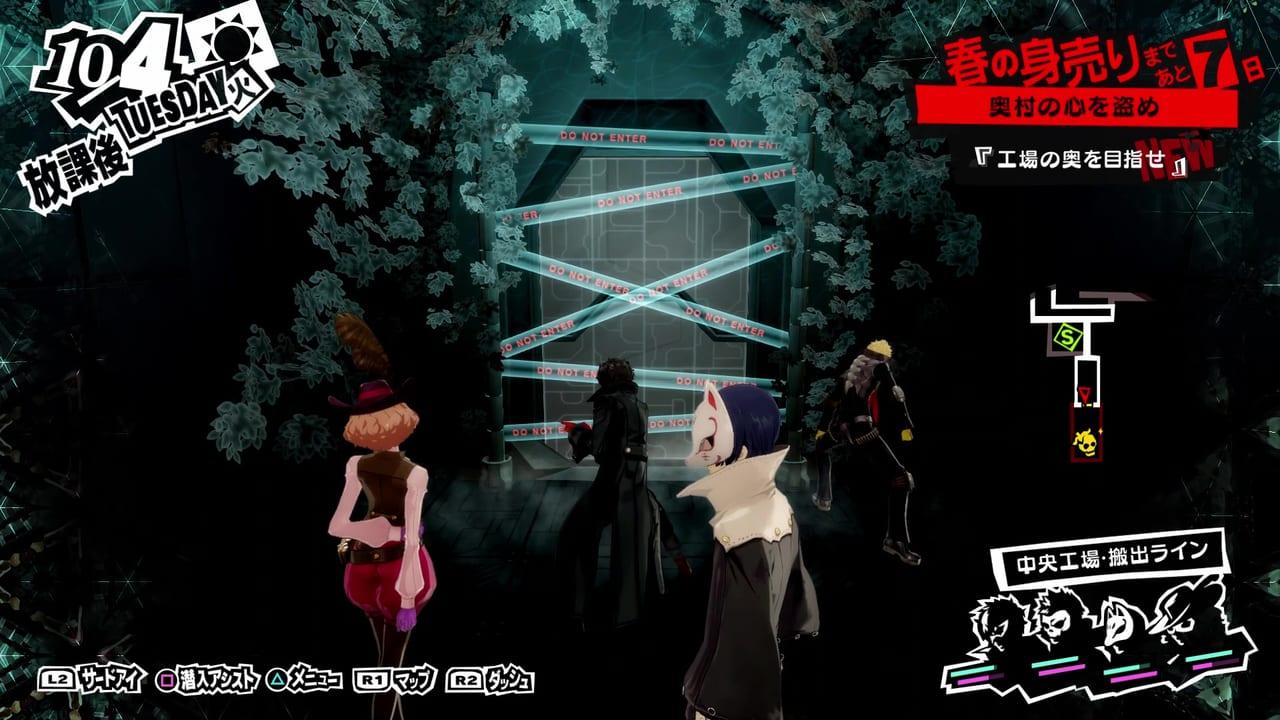 Persona 5 / Persona 5 Royal - Okumura Palace Green Greed Seed Location