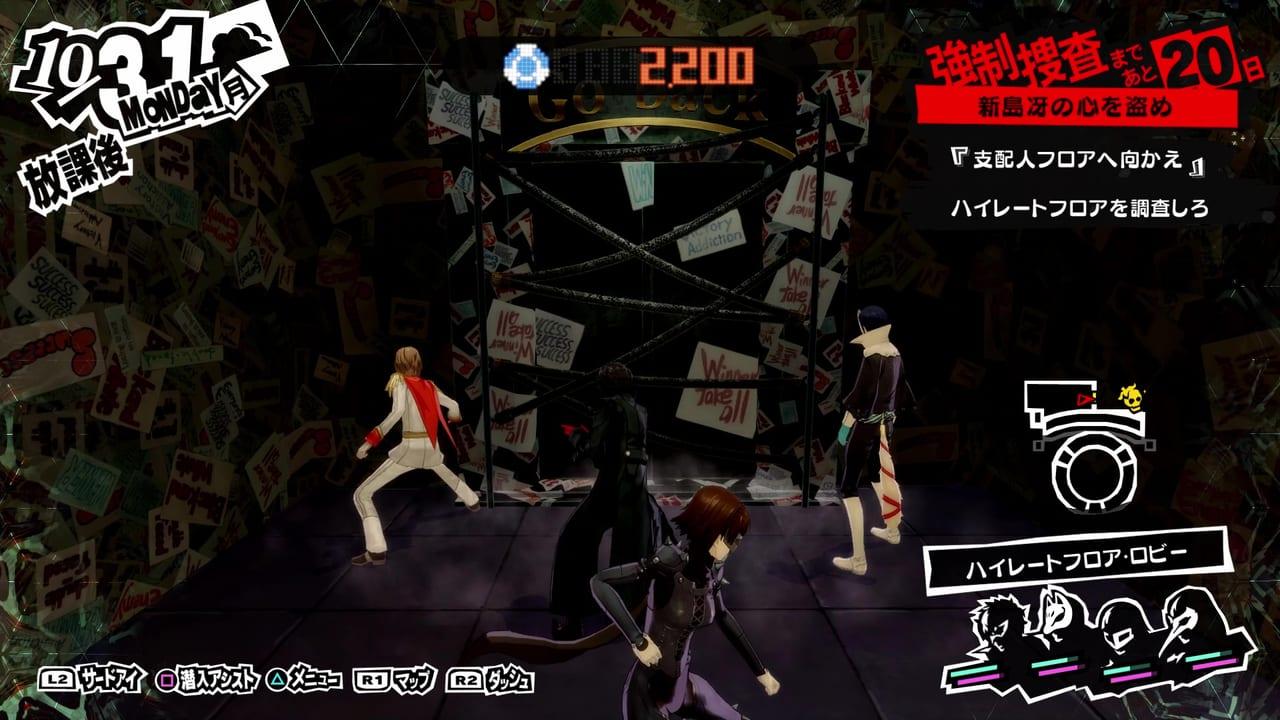Persona 5 / Persona 5 Royal - Niijima Palace Blue Jealousy Seed Location