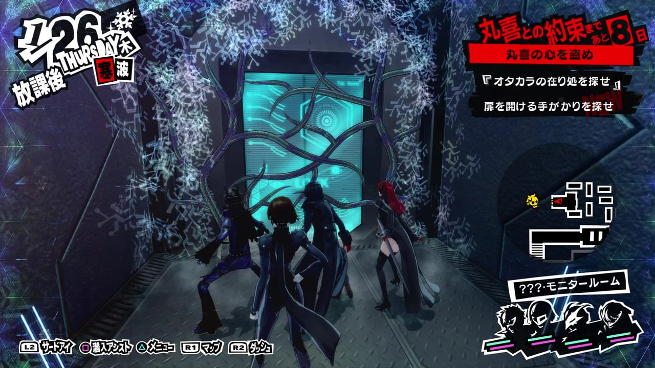 Persona 5 / Persona 5 Royal - Maruki Palace Red Grief Seed Location