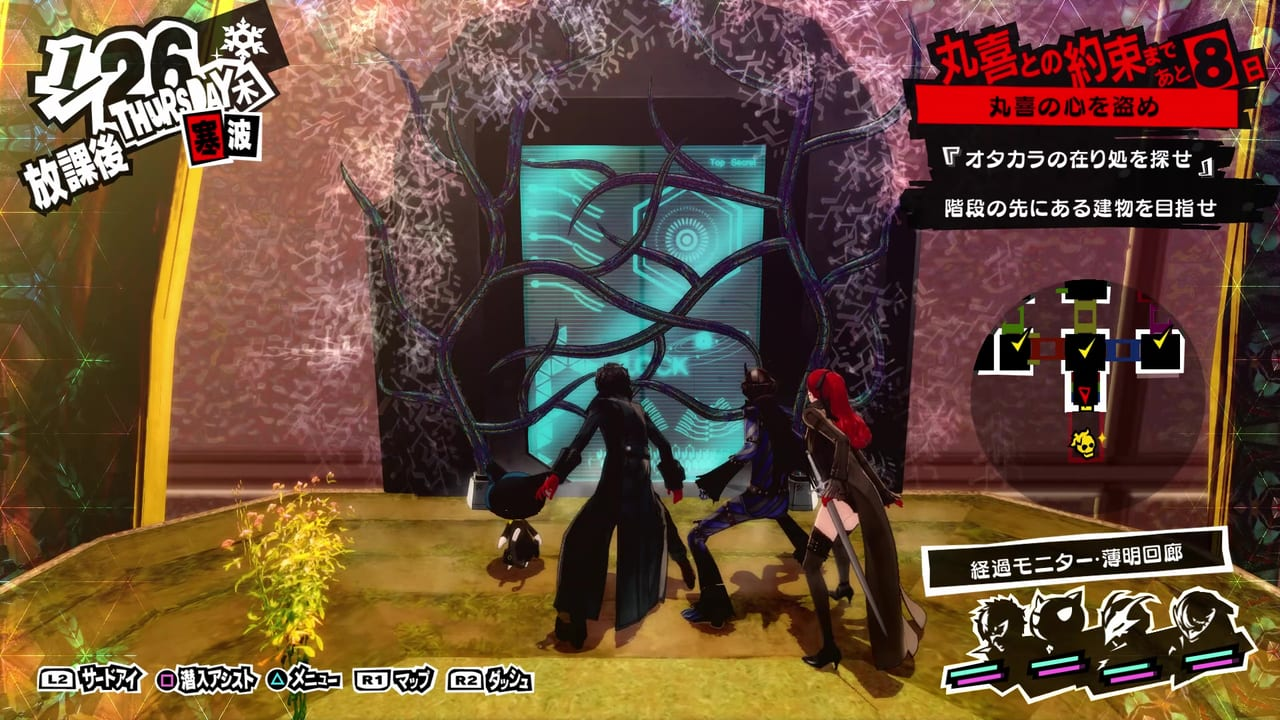 Persona 5 / Persona 5 Royal - Maruki Palace Blue Grief Seed Location