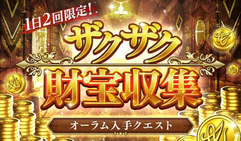 Romancing Saga Re Universe - Treasure Collection Quests