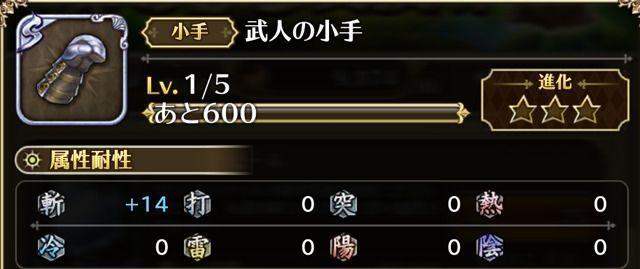 Romancing SaGa Re;Universe - Samurai Gloves Stats