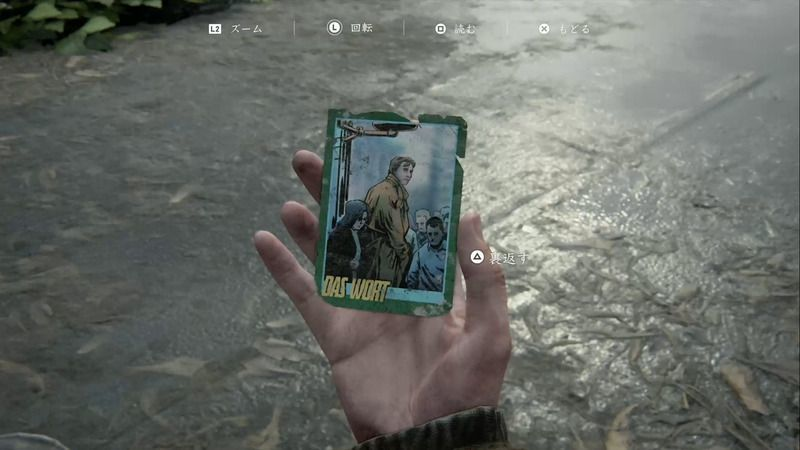 The Last of Us 2 - Training Card - Dast Wort