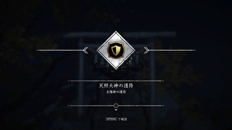 Ghost of Tsushima - Best Charms for Early Game