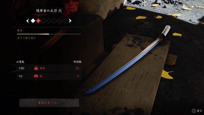 Ghost and Tsushima - Katana Upgrade and Customization Guide