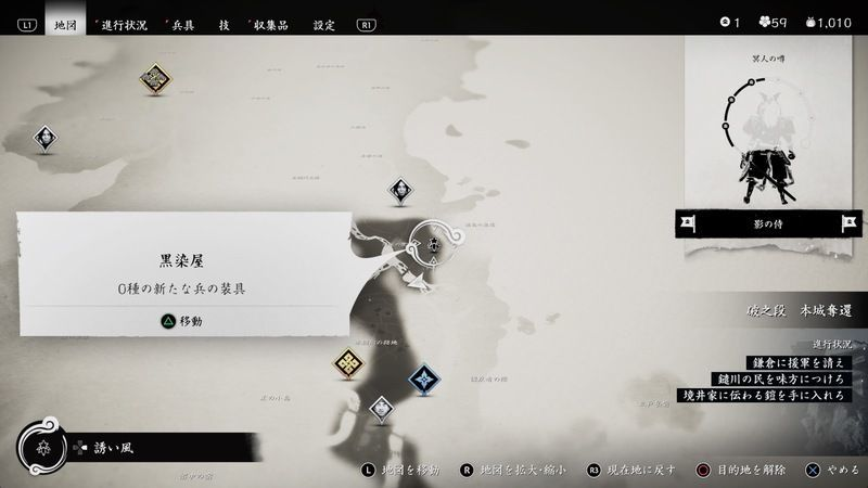 Ghost of Tsushima - Black Dye Merchant Location