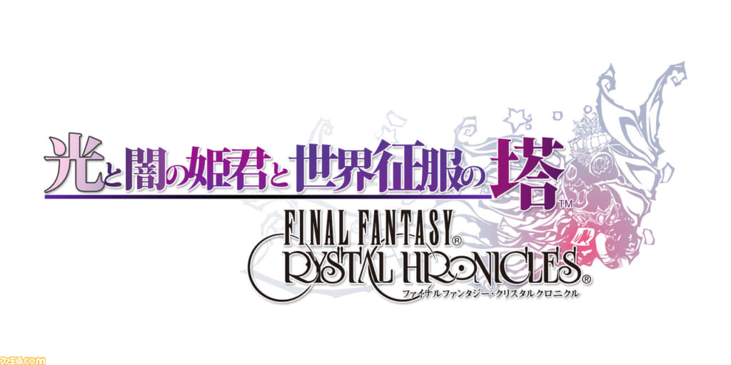 Final Fantasy Crystal Chronicles: Remastered Edition - My Life as a Dark Lord